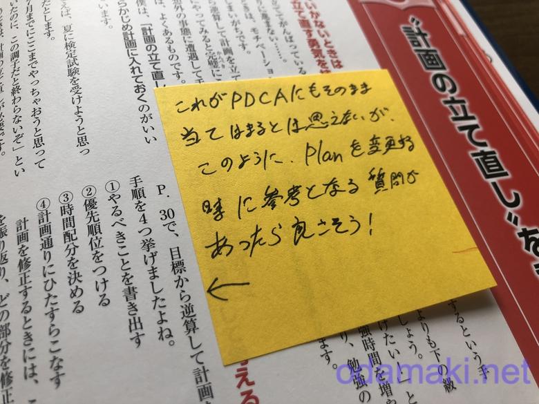 読書で使えるプチPDCA 2
