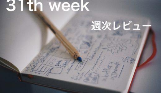 【第31週目 週次レビュー】ブログの每日更新にフォーカスした1週間