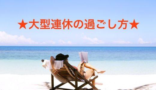 【大型連休の過ごし方】欲張りタスクは満足度を下げるだけ