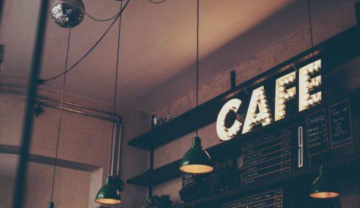 カフェで過ごす時にオススメの【マキオ式カフェPDCA】