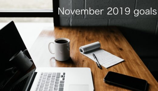 【マキオの2019年11月目標】今月は体脂肪を減らすぞ!