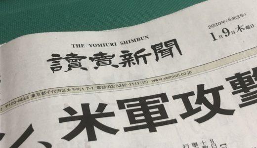『新聞を読む習慣』の身につけ方