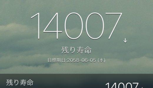 残り14,007日